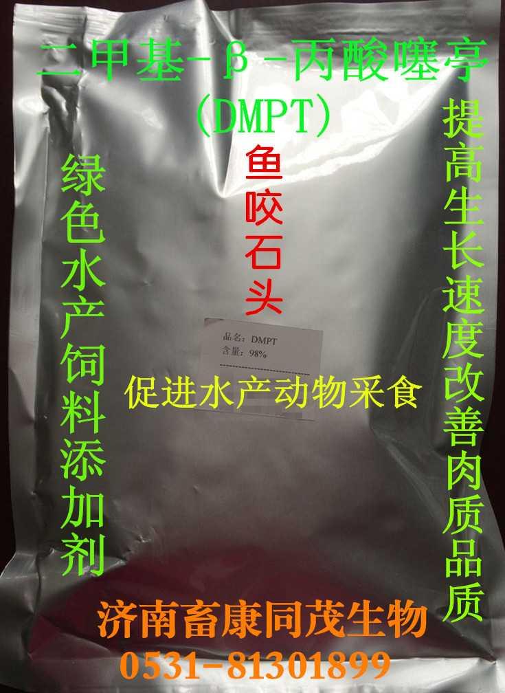 水產誘食劑DMPT