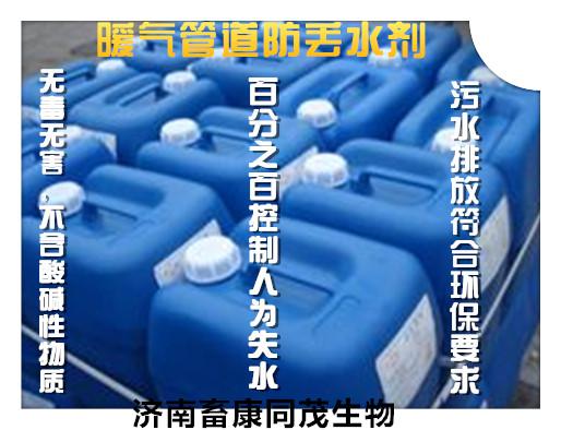 防丟水劑(臭味劑)