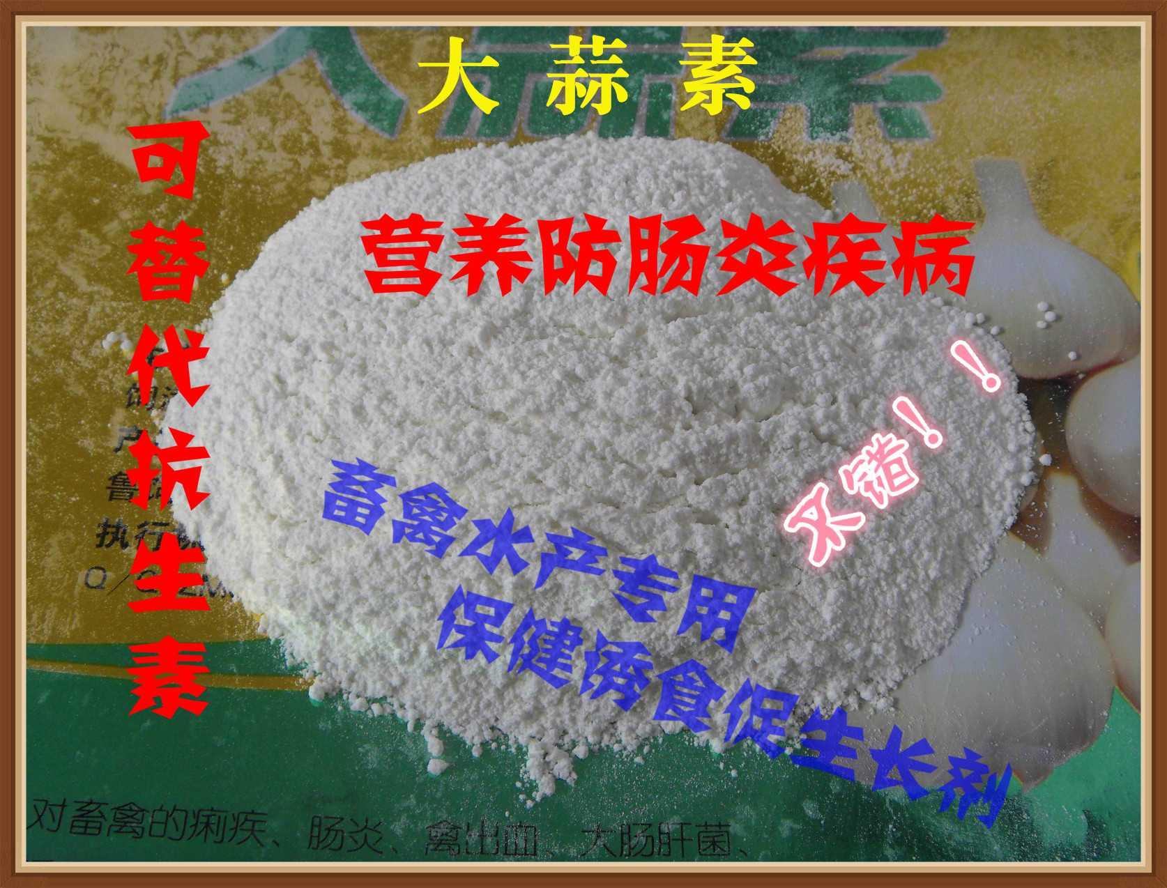 大蒜素粉剂